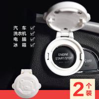一键启动安全锁电器开关防护扣儿童宝宝汽车保护洗衣机电脑装饰贴