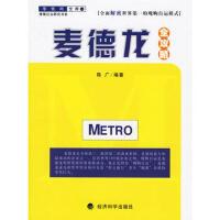 METRO麦德龙全攻略,陈广,经济科学出版社,9787505842595【正版书 放心购】