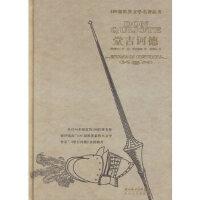 堂吉诃德 (西)塞万提斯(M.D.Cervantes)著,董燕生 长江文艺出版社 9787535433053
