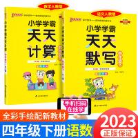 小学学霸天天默写+计算四年级下册语文数学全套人教版2021新版pass绿卡图书