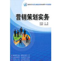 营销策划实务(高职高专项目化课程改革规划教材・市场营销专业)