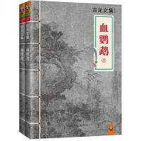 古龙文集・血鹦鹉(上下)