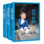 """大冰""""江湖故事""""系列:好吗好的+阿弥陀佛么么哒+乖 摸摸头(共三册)"""