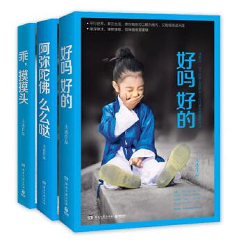 """大冰""""江湖故事""""系列:好吗好的+阿弥陀佛么么哒+乖 摸摸头(共三册)本本畅销200万册!百万级畅销书作家大冰""""江湖故事""""系列套装!平行世界,多元生活,讲给你听。在寒冷的地方,写温暖的故事,好吗好的!"""