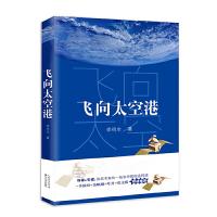 飞向太空港+千古一梦(教育部新编语文教材推荐阅读书系)