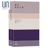 通向奴役之路 香港商务印书馆 海耶克 政治哲学 9789620765841 进口