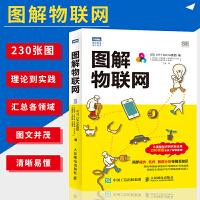 正版 图解物联网 物联网基础知识书籍 物联网技术与应用 网络硬件 机器学习 机器人物联网与机器人开发书 人民邮电出版社