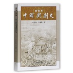 插图本中国戏剧史