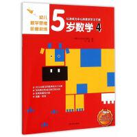 幼儿数学思维阶梯训练 5岁数学 4