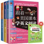 跟着美国课本学英文阅读(套装全3册)