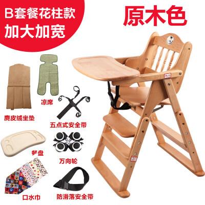实木婴儿餐椅儿童多功能餐桌椅可折叠宝宝吃饭椅子 萌宝出游季4.25-5.5跨店铺每满99减10,更多好物欢迎进店选购>&g