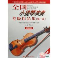 全国小提琴演奏考级作品集(附光盘第3套第4级中国音乐家协会社会音乐水平考级教材) 蒋雄达 正版书籍 艺术