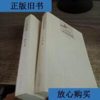 [二手旧书9成新]平凡的世界 第二三部 /路遥 北京十月文艺出版社