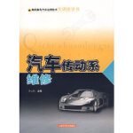 汽车传动系维修/高职高专汽车运用技术实训指导书,黄立新,上海科学技术出版社,9787532386260【正版图书 品质