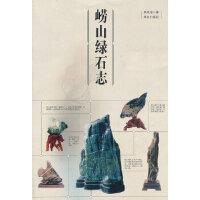 崂山绿石志 李凤海 青岛出版社 9787543631755
