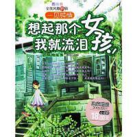 牛奶糖纯爱小说美错选编新世界出版社