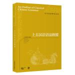 上古汉语语法纲要(上古汉语研究丛书)