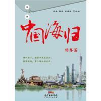 中国海归 侨界篇 9787218114811