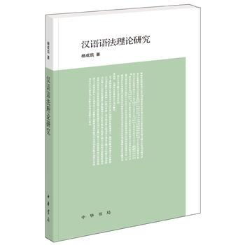 正版 汉语语法理论研究 00