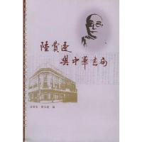 【二手书8成新】陆费逵与中华书局 俞筱尧,刘彦捷 中华书局