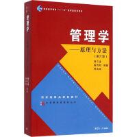 [正版二手旧书八五成新]:大学管理类教材丛书 管理学:原理与方法(第六版) 周三多,陈传明 9787309111293