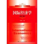 国际经济学(第二版)(21世纪经济学系列教材) 9787300143040 冯德连 中国人民大学出版社