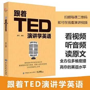 正版 跟着TED演讲学英语 TED演讲与口才训练书籍提高表达能力 ted说话技巧的书初高中生英语自学口语日常交际英语 自学沟通语言书