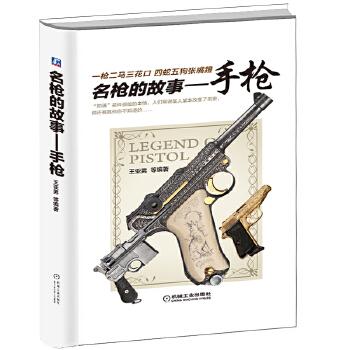 名枪的故事  王亚男 机械工业出版社 正版好书,好评联系在线客服有优惠。谢谢您。