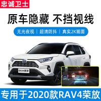丰田2020款RAV4荣放行车记录仪高清夜视免安装无线原厂专用隐藏式