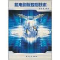 机电伺服控制技术 东华大学出版社 9787810386135