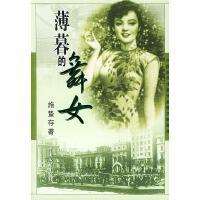 薄暮的舞女―中国现代作家作品图文链接本 施蛰存 著 中国文联出版社 9787505946989
