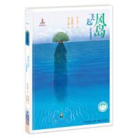 风岛飞起・童年的澎湖湾――台湾儿童文学馆・精品美文