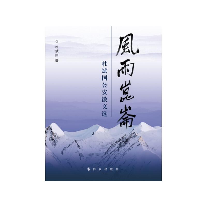 风雨昆仑——杜斌国公安散文选