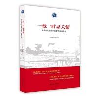 一枝一叶总关情:中国外交官领事保护与协助手记(中华人民共和国成立70周年主题读物)