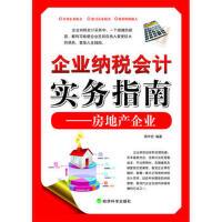 【正版二手书9成新左右】企业纳税会计实务指南--房地产企业 周华安 经济科学出版社