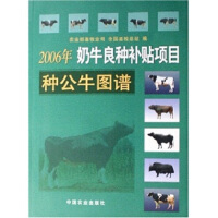 【二手旧书九成新】2006年奶牛良种补贴项目种公牛图谱 农业部畜牧业司,全国畜牧总站 中国农业出版社 97871091