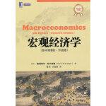 宏观经济学(原书第5版)(全球受欢迎的中级宏观经济学教材之一) Olivier Blanchard 机械工业出版社 9