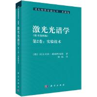 激光光谱学(第2卷:实验技术) 姬扬 科学出版社 9787030336125