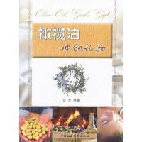 橄榄油神的礼物,吕芳著,中国社会科学出版社,