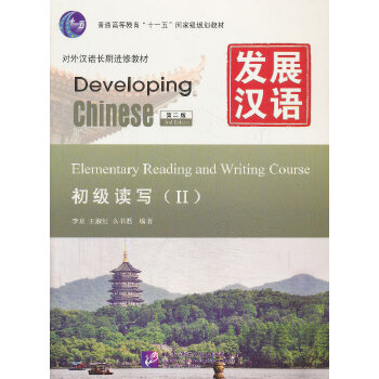 发展汉语 初级读写 Ⅱ 第二版(含1MP3)