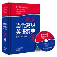 朗文当代高级英语辞典(英英・英汉双解)(第五版)(大字版)(配全文光盘)