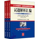 司法考试2018 2018年国家统一法律职业资格考试专用试题解析汇编(2012�D2017 全3册)