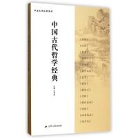 中国古代哲学经典(中国文化经典导读)