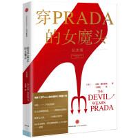 穿PRADA的女魔头(纪念版) 9787508654775