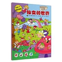 视觉游戏大比拼仙女的世界,丽巴萨,中国纺织出版社,9787518018918
