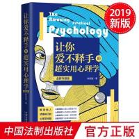 让你爱不释手的超实用心理学(全新升级版) 中国法制出版社