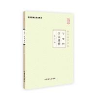 丁甘仁学术评传(大字版)