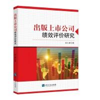 出版上市公司绩效评价研究