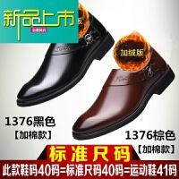 新品上市男士皮鞋男真皮棉鞋圆头英伦冬季韩版商务正装休闲男鞋子 16黑色加棉款+16棕色加棉款