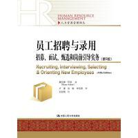 员工招聘与录用,黛安娜・阿瑟(Diana Arthur) 著;卢瑾 等 译 著作,中国人民大学出版社